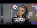 HiFi- Не верь слезам (LIVEАвторадио)