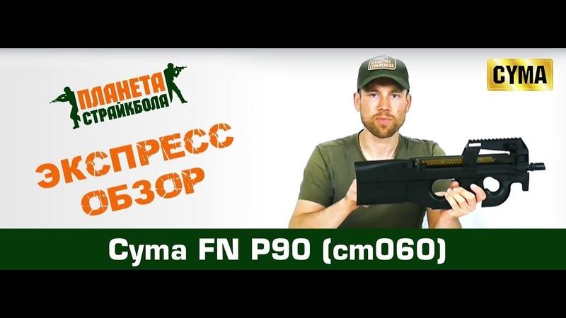 Cyma Пистолет-пулемет P90 (cm060)