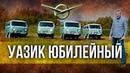 Юбилейный УАЗ Буханка о святом и динозаврах УАЗ 452 2018 из СССР в наши дни Иван Зенкевич