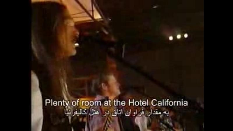 Eagles_-_Hotel_California_with_English_lyricsPersian_translation_by_Ehsan_Naj.3gp