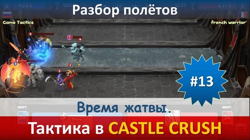 Тактика в Castle Crush ● Время жатвы ● Разбор полётов ● Выпуск 13
