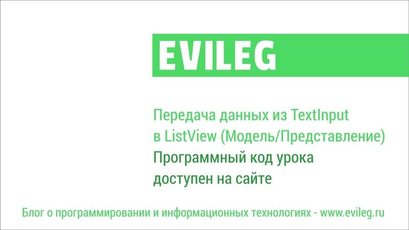 Qt Android. QML уроки 10. Передача данных из TextInput в ListView (Модель/Представление) » Freewka.com - Смотреть онлайн в хорощем качестве