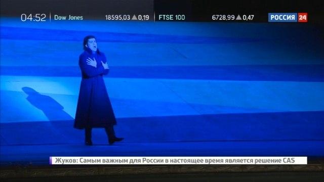 Новости на «Россия 24» • Премьера в Большом и выставка в Новом Иерусалиме