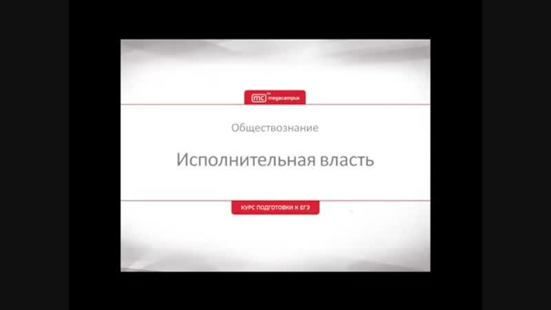 Исполнительная власть в РФ