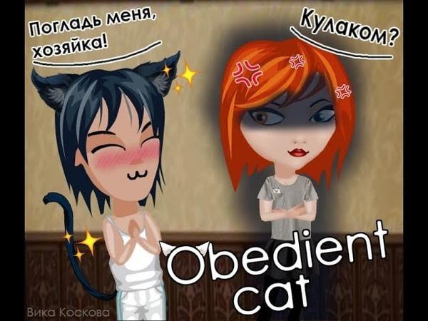 Комикс / Аватария / Obedient cat / ВЕСЬ КОМИКС!