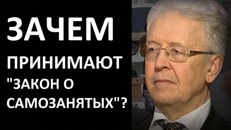 Зачем принимают закон о самозанятых Валентин Катасонов
