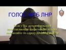 Фейковый Указ Главы ЛНР или Синдикат Корнет-Горенко атакуют
