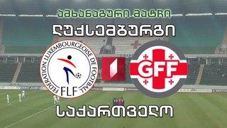 ფეხბურთი. ლუქსემბურგი - საქართველო / Football. Luxembourg vs Georgia #LIVE