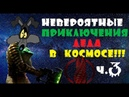 Smoking Stalker Dead Space [3] ЦентриФУГА!