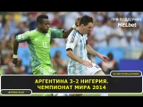 Аргентина 3-2 Нигерия. Чемпионат Мира 2014