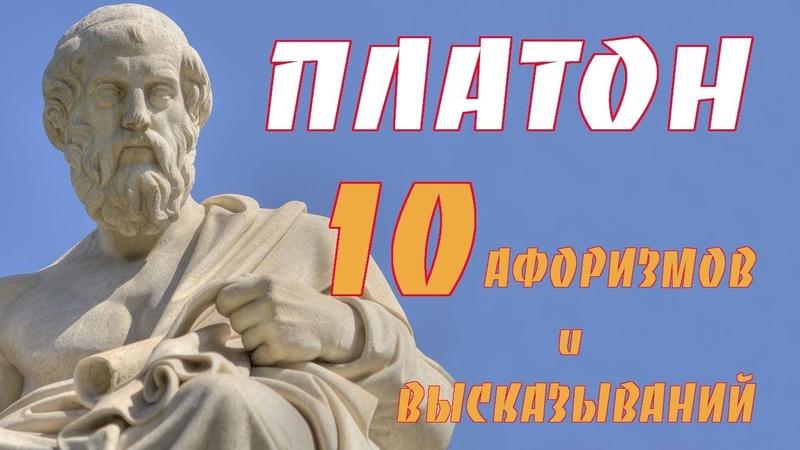 Платон Мудрые афоризмы и высказывания ТОП 10