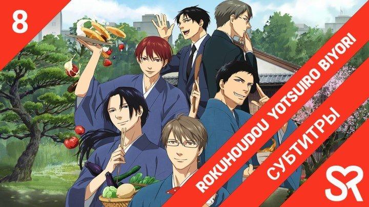 субтитры 8 серия Rokuhoudou Yotsuiro Biyori Рокуходо Погожие дни четырёх цветов by Akira SovetRomantica