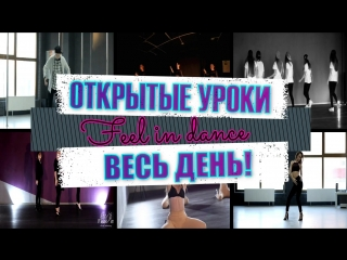 Открытые уроки / feelin dance / Филин Омск / Танцы Омск