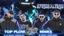 Лучшие раунды - TOP FLOW vs MNRX Рвать На Битах