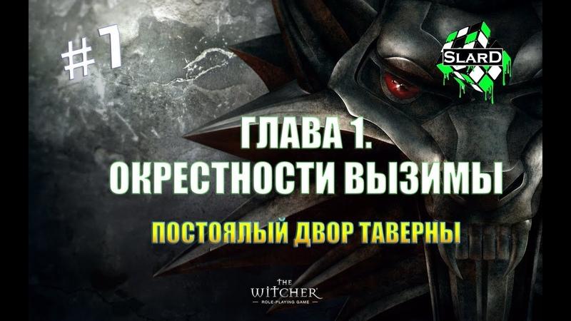 Прохождение: The Witcher Enhanced Edition - Глава 1. Окрестности Вызимы. Постоялый двор таверны 7