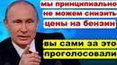 Цены на Нефть рухнули! У России большие Проблемы!