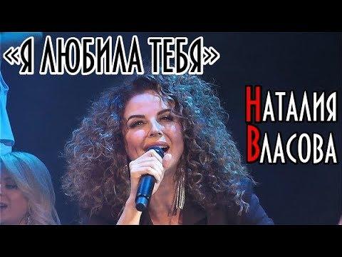 НАТАЛИЯ ВЛАСОВА - Я ЛЮБИЛА ТЕБЯ (10.11.18 Москва)