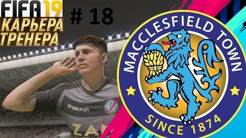 Прохождение FIFA 19 карьера Тренера за клуб Маклсфилд Таун- Часть 18 Чемпионы EFL League Two