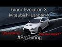 Капот Evolution для Mitsubishi Lancer X / cowling, hood
