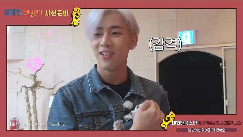 GOT7의레알타이 사전준비! '뱀뱀' 매력 입덕영상! (GOT7 Realthai)
