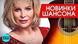 Новинки Шансона - Катерина Голицына - В личном пространстве