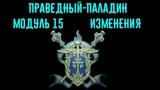 Праведный паладин модуль 15 изменения Neverwinter online
