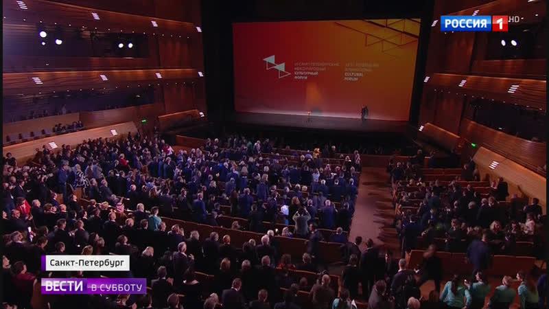 В Санкт-Петербурге завершился гала-прием небывалого по своим масштабам Международного культурного форума.