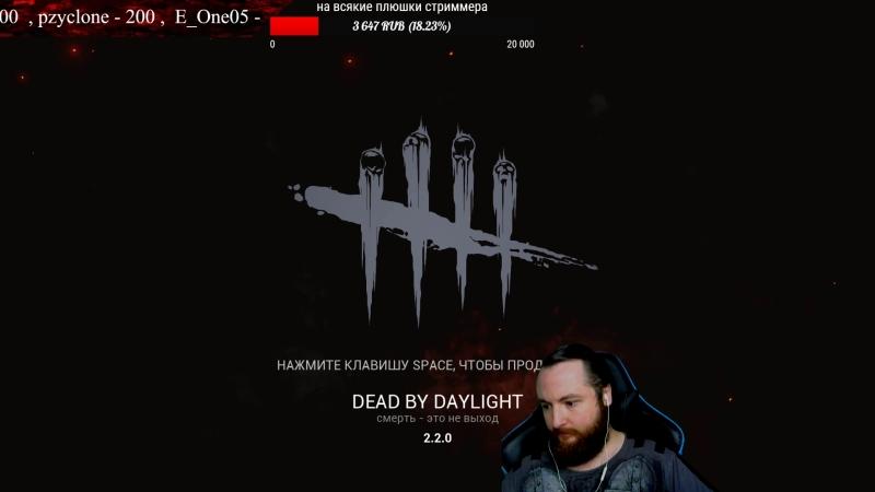 Dead by daylight стрим 130 Сломалась клава ламповый стрим