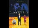 Закрой мои глаза Close My Eyes 1991 Великобритание