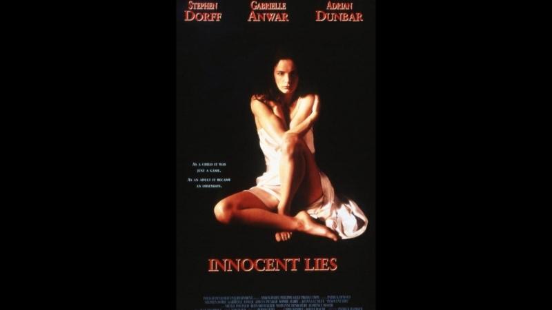 Невинная ложь _ Innocent Lies (1995) Великобритания, Франция