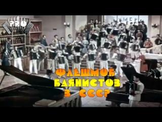 Оркестр баянистов из города Ленинграда