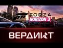Вердикт: Forza Horizon 3