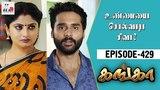 Ganga Tamil Serial Episode 429 28 May 2018 Ganga Latest Serial Home Movie Makers