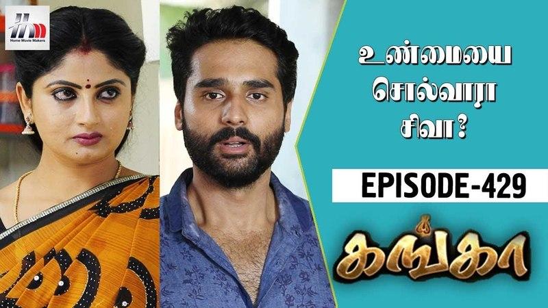 Ganga Tamil Serial | Episode 429 | 28 May 2018 | Ganga Latest Serial | Home Movie Makers