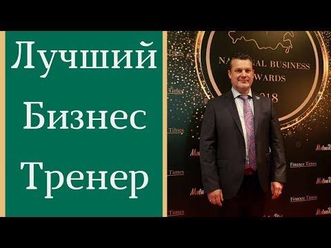 🌍 Лучший Бизнес Тренер по мнению MELON RICH по финансам и инвестированию | Июнь 2018 | А. Ховратов