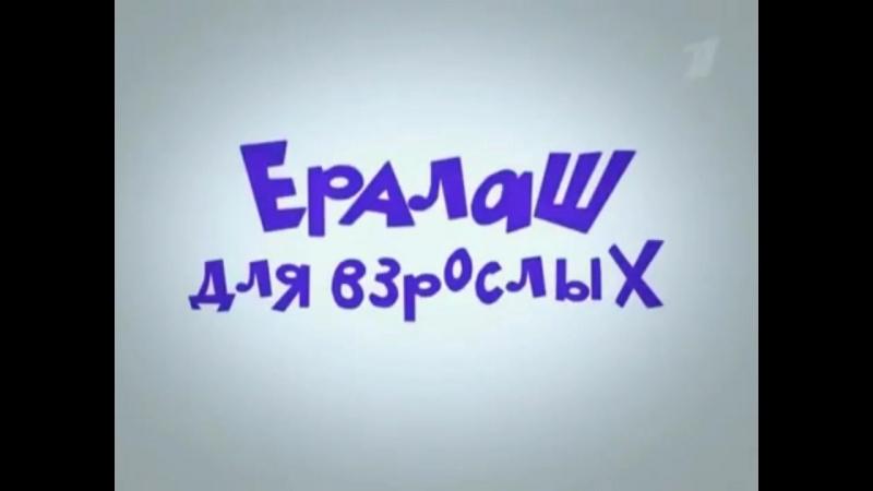 Заставка киножурнала Ералаш для взрослых (Пародия)