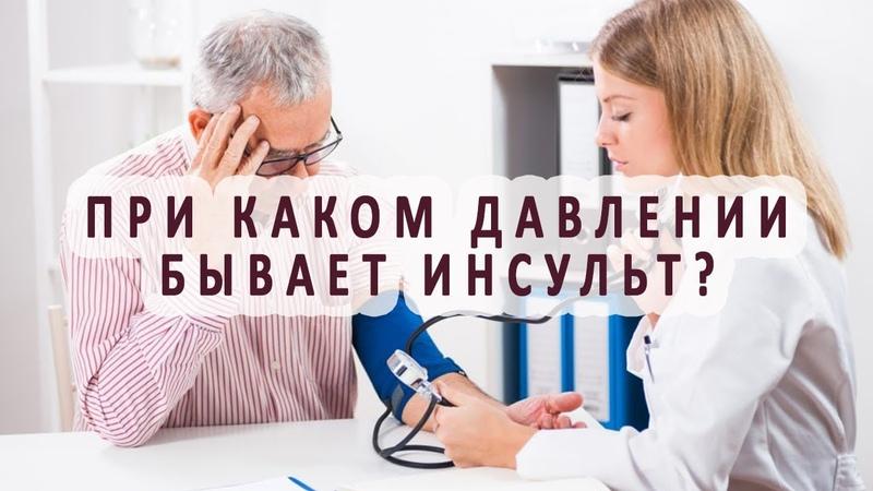 При каком давлении бывает инсульт?