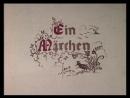 Волк и семеро козлят 1957на немецком языке / Der Wolf und die sieben Geißlein