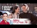 Тайны следствия. 14 сезон. 4 фильм. Лишние люди. 1 серия (2014) Детектив @ Русские сериалы