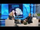 Полное интервью Шер на Шоу Эллен ДеДженерес. 08.09.2018