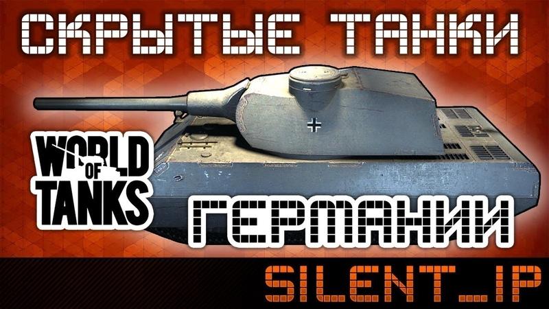 World of Tanks Скрытые танки Германии