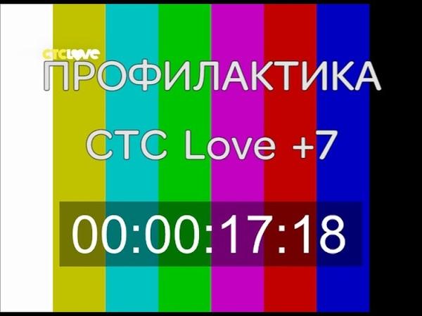 Конец эфира СТС Love 7 15 01 2019