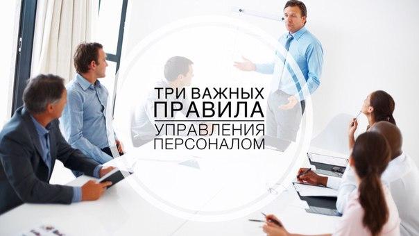 Все руководители хотят, чтобы их сотрудники работали хорошо и очень хо