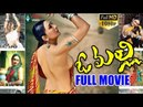 O Malli Latest Telugu Full Movie | Ramya Sri, Jai Akash, Raghu Babu, L B Sriram