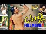 O Malli Latest Telugu Full Movie Ramya Sri, Jai Akash, Raghu Babu, L B Sriram