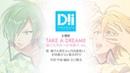 TAKE A DREAM!!【DREAM!ing主題歌】 獅子丸孝臣(cv.内田雄馬)×針宮藤次(cv.豊永利行)ver