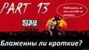 Red Dead Redemption 2/Прохождение игры часть 13/ Блаженны ли кроткие?/Мордобой в участке у шерифа