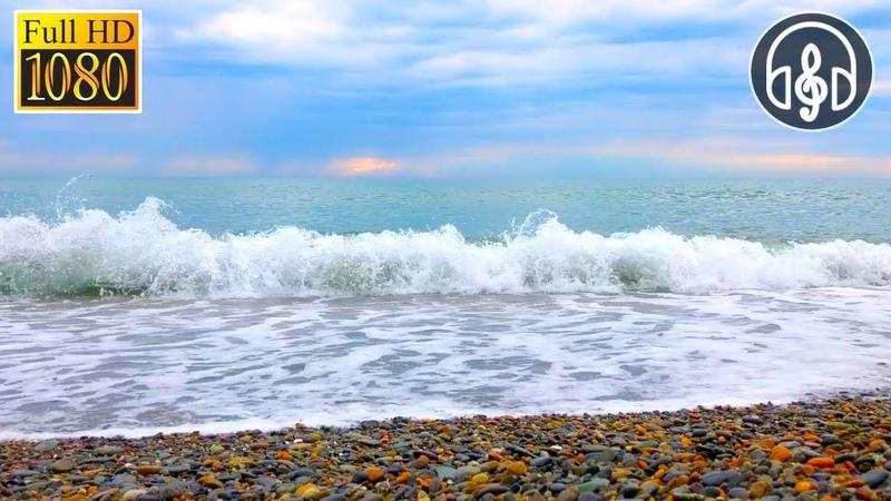 Нежный Шум Моря и Звук Волны, Морской Прибой, Море 3 Часа Для Сна