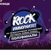 Полуфинал II ROCK-ИММУНИТЕТ 2018