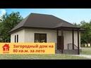 Строительство загородного дома в поселке Дубровка Ижевск